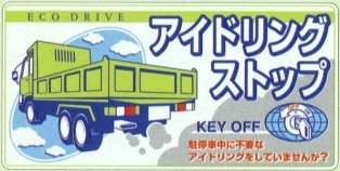 アイストトラック.jpg
