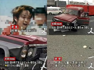 多賀城RV事故.jpg
