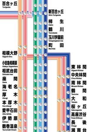 小田急停車駅.jpg
