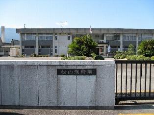 松山刑務所.jpg