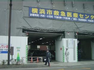 横浜市救急医療センター.jpg