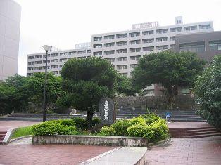 琉球大医学部附属病院.jpg