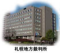 札幌地裁.jpg