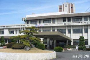 美和町役場.jpg