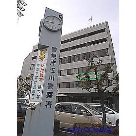 警視庁玉川警察署.jpg
