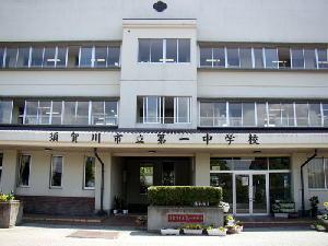 須賀川市立第一中.jpg